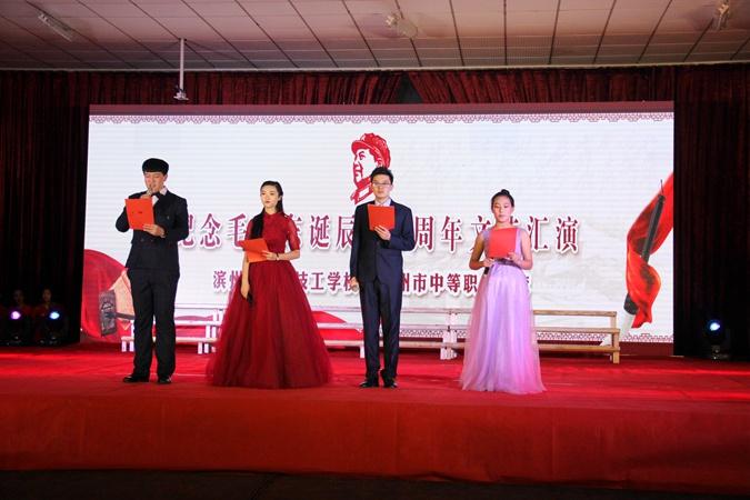网络记者:滨州市高级技工学校举办纪念毛泽东诞辰124周年文艺汇演
