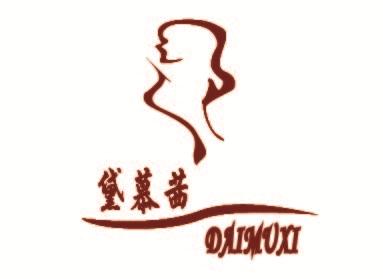 黛慕茜简介