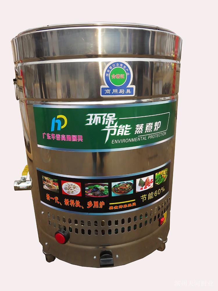 全发泡醇基燃料用煮面炉环保煮面炉燃烧机煮面炉