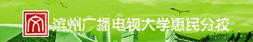 滨州广播电视大学惠民分校