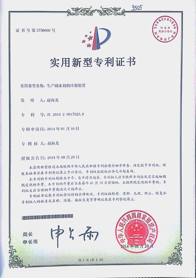 冷凝装置专利