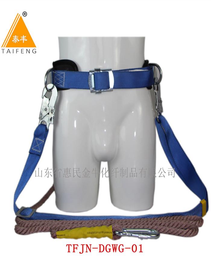 单腰电工安全带