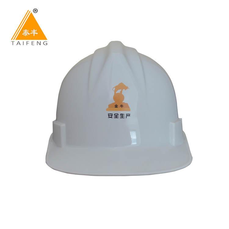 安全帽03白色