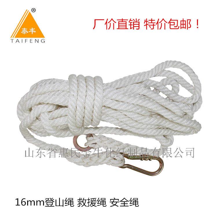 安全绳16mm软绳子
