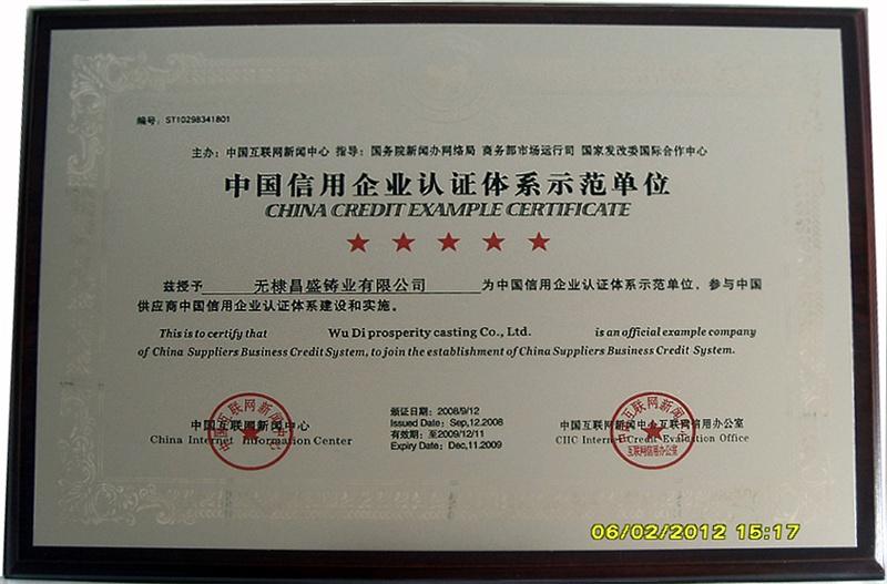 中国信用企业认证体系示范单位