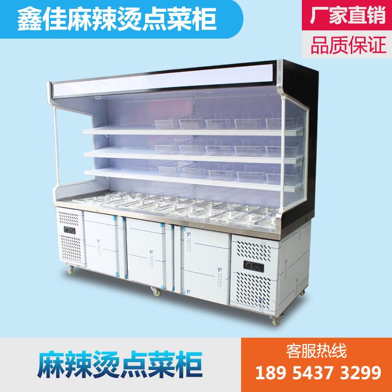 麻辣烫展示柜麻辣烫点菜柜小菜冰箱冷藏柜麻辣烫柜