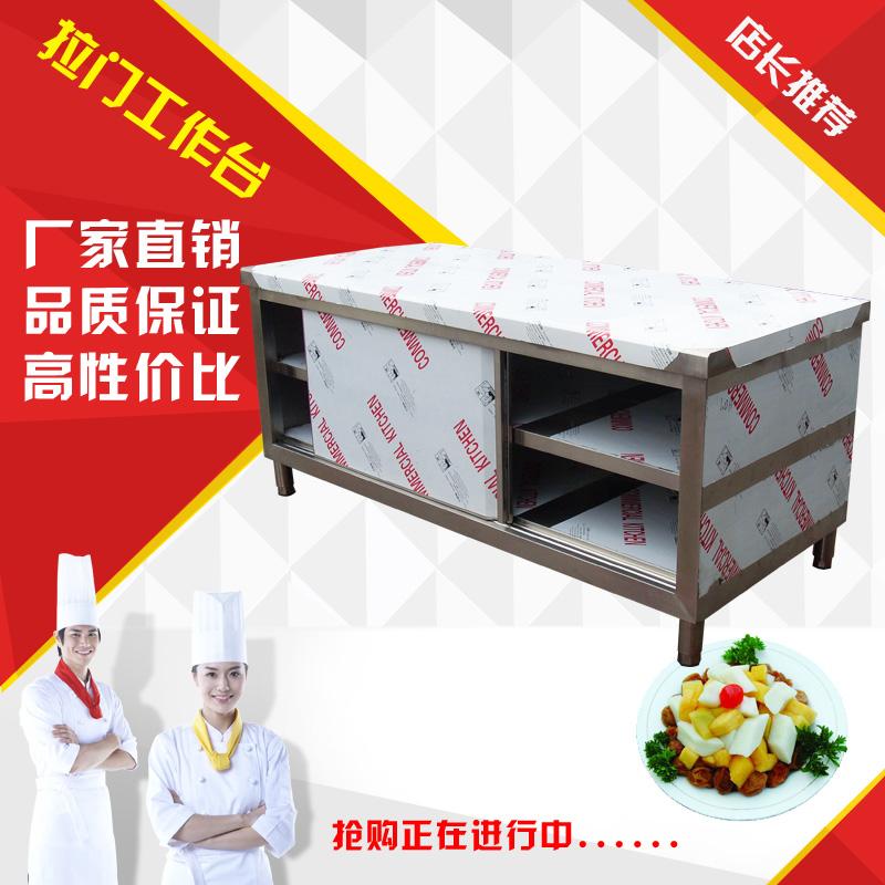 拉门工作台打荷台不锈钢操作台酒店饭店食堂商用厨房设备可定做