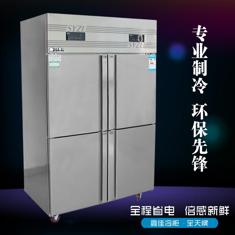 大型4门/四门单双温冷冻冷藏立式冰箱冷柜侧开门冰柜厨房饭店商用