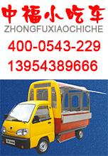 山东省博兴县中福厨房设备有限公司