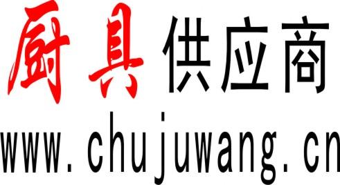 中国商用厨具网—厨具供应商