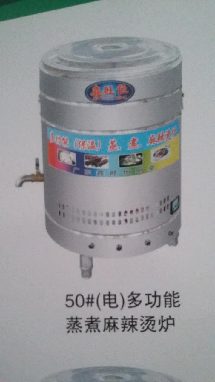 50型电煮面炉