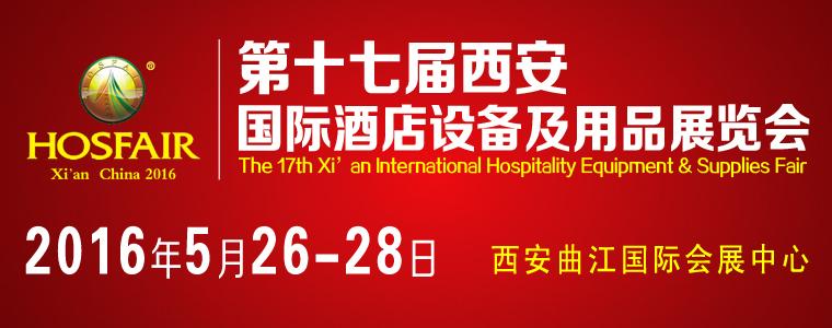 第七届西安酒店设备展