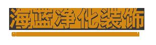 山东海蓝净化装饰工程有限公司