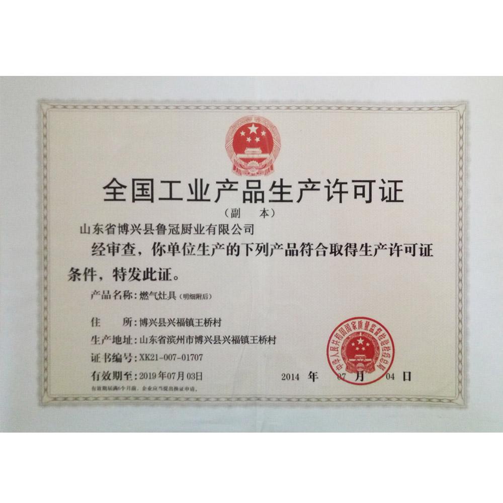 中国工业产品生产许可证