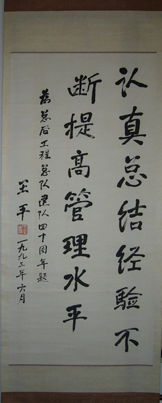 王   平    (开国上将第14名 中国人民解放军军事学院政委 炮兵政委)