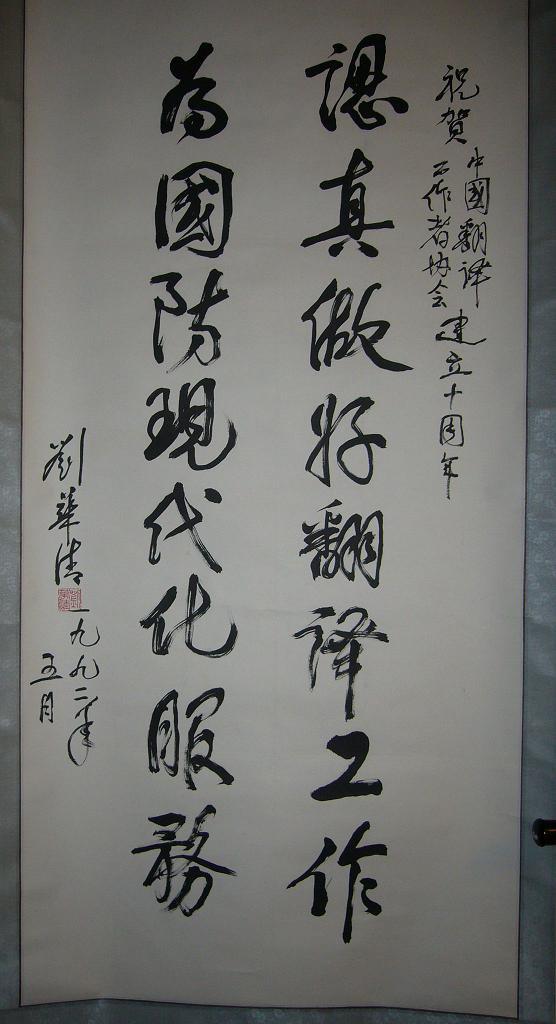 刘华清2(上将军衔 政治局常委 军委副主席)