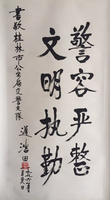 迟浩田(上将军衔 中共中央政治局委员 中央军委副主席 国务委员兼国防部部长 总参谋长)