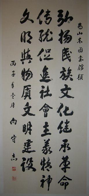 向守志1(开国少将 88上将南京军区司令员)