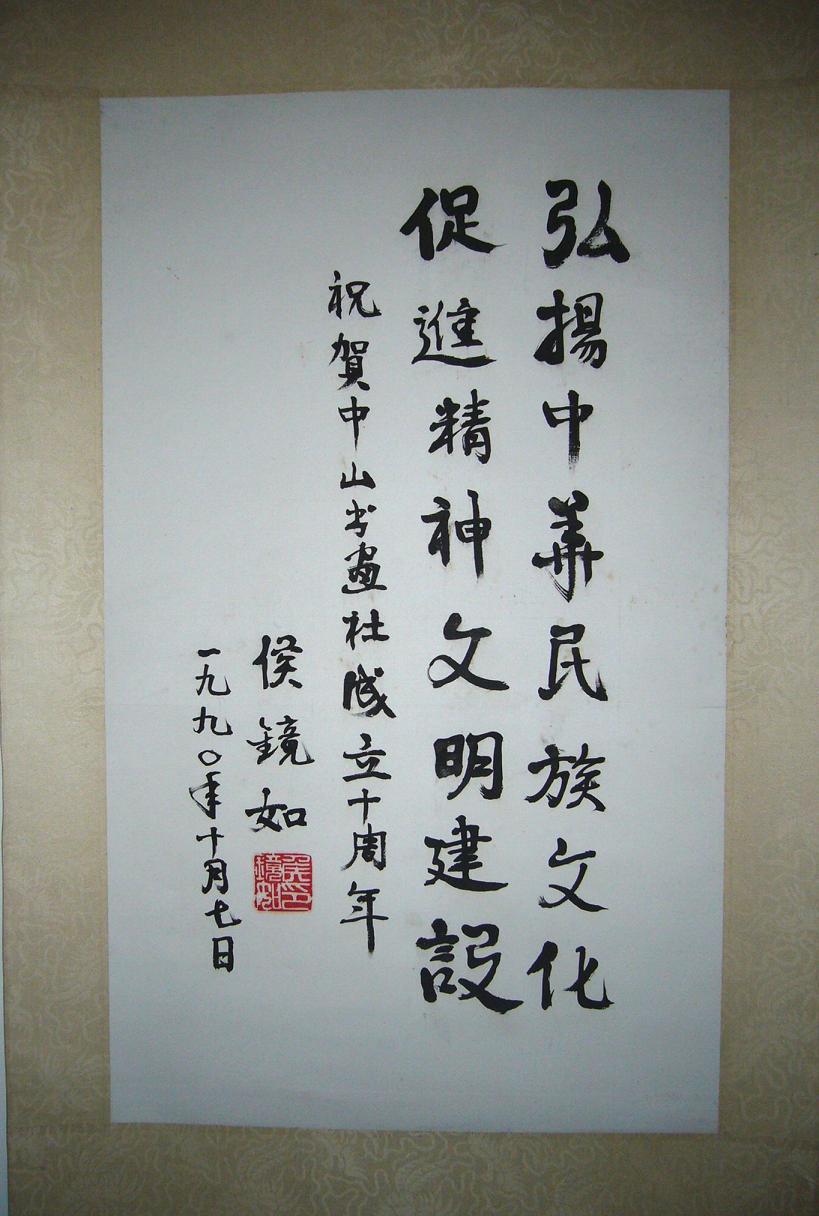 侯镜如( 42中将 政协副主席 黄埔军校同学会会长 中国和平促进统一会会长 中国人民争取和平与裁军协会副会长)