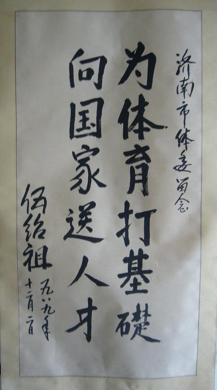 伍绍祖(少将军衔 国家体委主任)