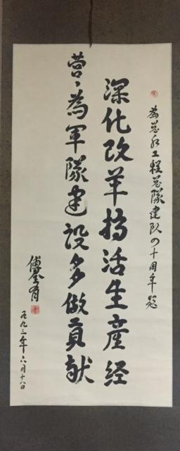 傅全有(上将军衔 总参谋长中央军委委员)