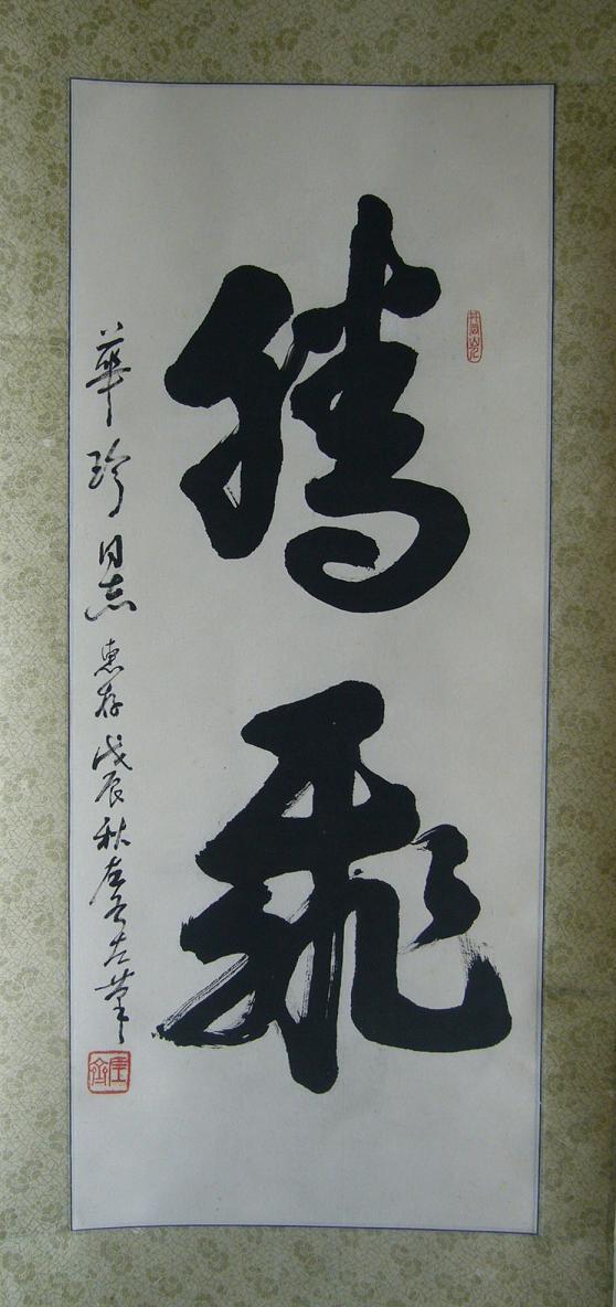 左   齐2(开国少将 济南军区副政委顾问)