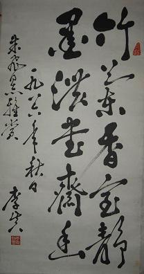 李   真(开国少将 后勤部政委)