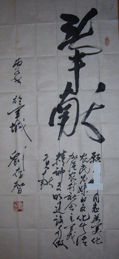刘存智1(中将军衔  广州军区司令员)