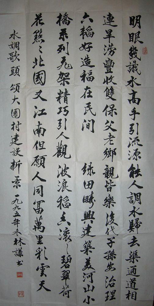 林   谦(少将军衔 军政大学副政委)