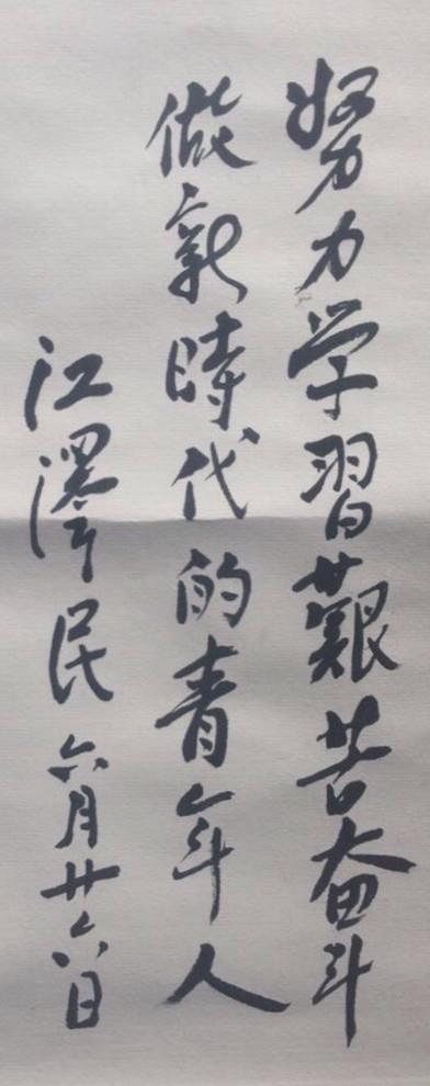 江泽民(无)