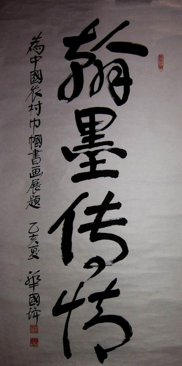 华国锋1(无)