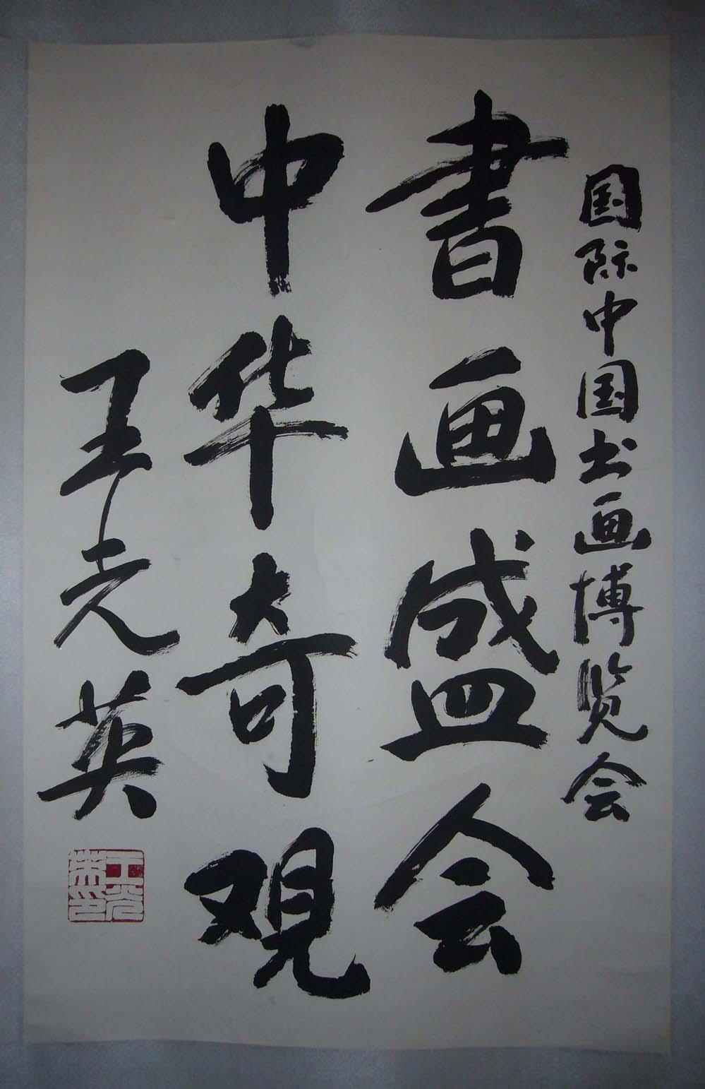 王光英(无)