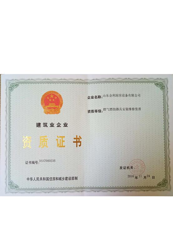 燃气资质安装证书