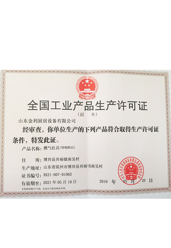 最新燃气灶具生产许可证