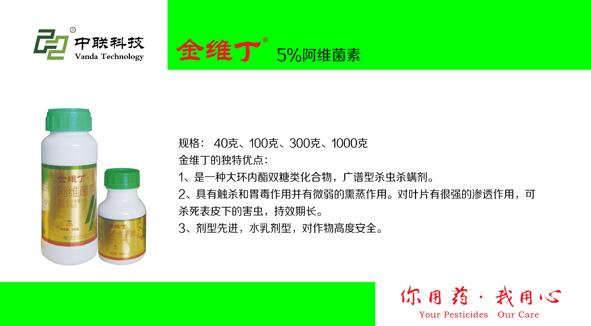 金维丁5%阿维