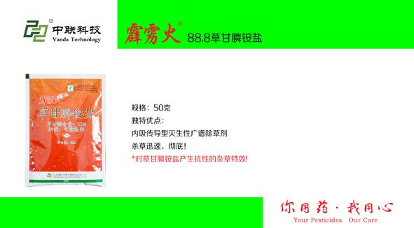 霹雳火88.8草甘膦铵盐