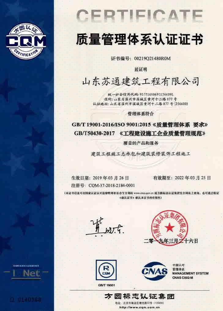 苏通建工质量管理体系认证证书