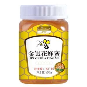 金银花蜂蜜(一瓶500g)