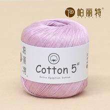 帕丽特5号蕾丝线钩针毛线埃及长棉绒钩编线纯棉丝光棉线