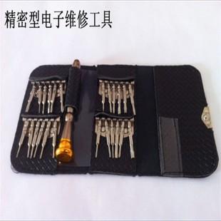 25合一组合螺丝批 皮包款螺丝刀 手机笔记本眼镜维修拆机工具套装