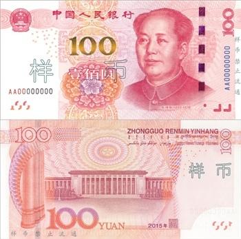银行明日下午起可兑换新版百元人民币
