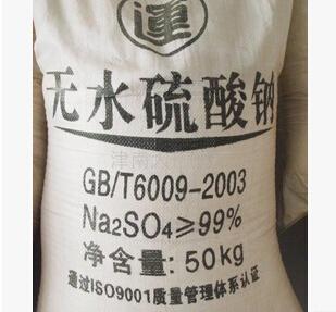江浙沪 无水硫酸钠厂家 【元明粉】厂家