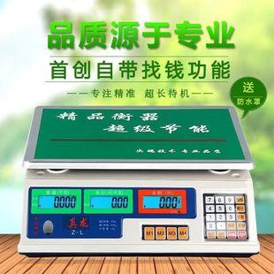 精准电子称台秤 30kg/公斤计价秤 快递称重超市水果秤 外贸出