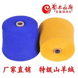 正品羊绒线 厂家直销纯山羊绒 机织手编毛线 鄂尔多斯羊绒线特价