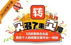 """58赶集推闲置交易平台""""转转"""";黑莓第二款Android手机""""维也纳""""曝光"""