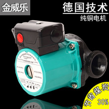 金威乐款100w屏蔽泵家用 水泵 锅炉暖气 循环泵 地暖管道增压泵