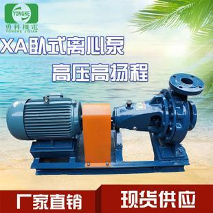 卧式管道离心泵XA65/13清水泵 卧式离心泵单级清水离心泵厂家直销