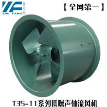 浙风厂家供应T35-11低噪音轴流风机通风设备品质保证