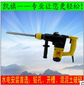 上工电动工具厂家批发 3C认证 凯旗9126 大功率电镐 26电锤两用