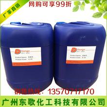 长期供应 涂料防腐剂 天然防腐剂 水性防腐剂